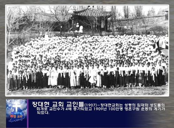 장대현교인들.jpg