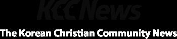 KCC NEWS